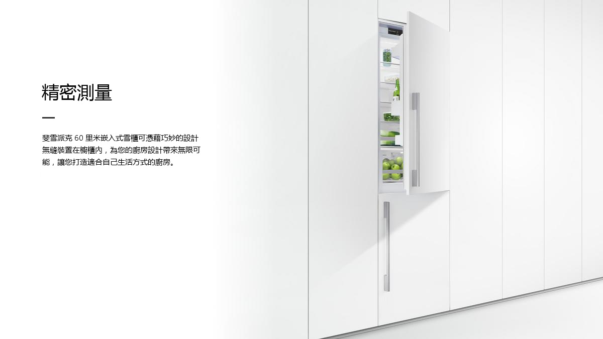 Buitin Fridges Made To Measure