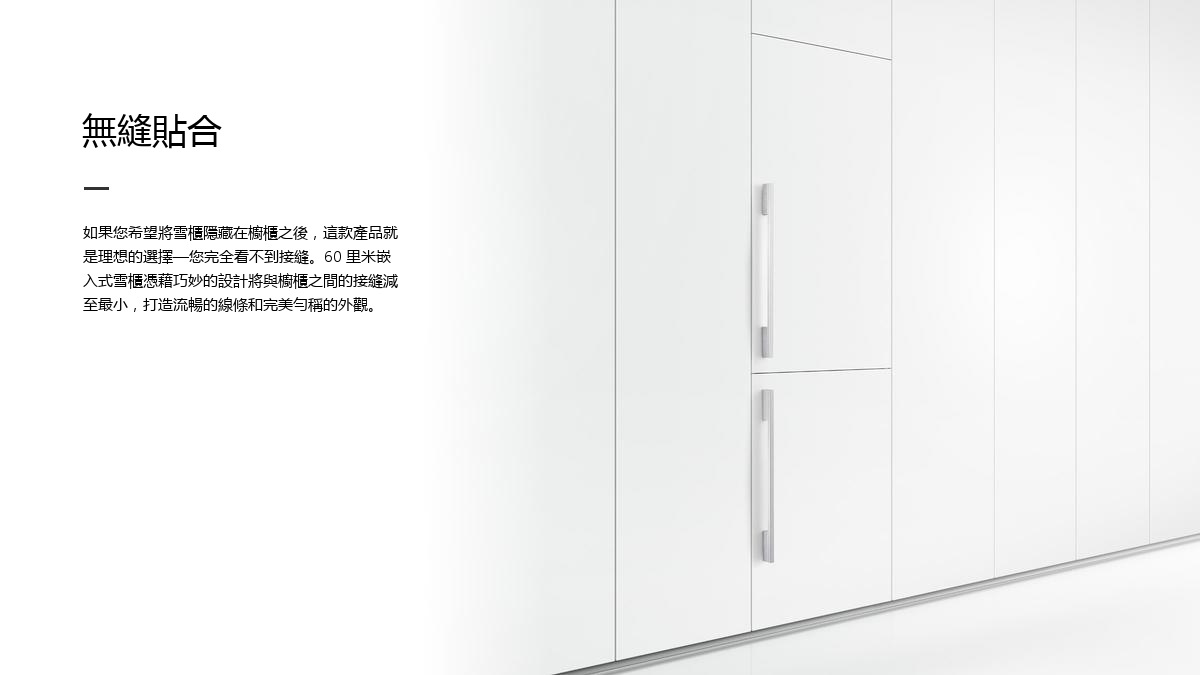 Buitin Fridges Seamless Fit